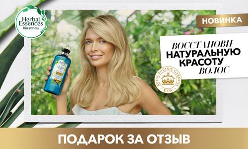 Купи со скидкой любой продукт Herbal Essences!