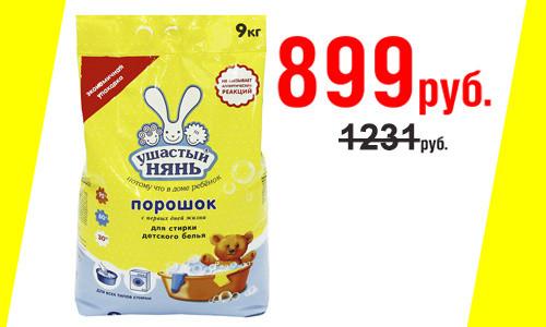 Ушастый нянь 9 кг - за 899 рублей!