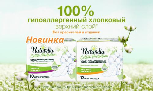 Попробуй новую Naturella Cotton Protection!
