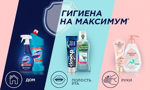 Защита от бактерий, уничтожение вирусов!