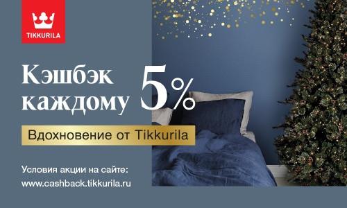 Вдохновение от Tikkurila!