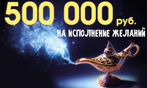 Получи шанс стать обладателем 500 000 рублей!